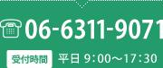 06-6311-9071 受付時間 平日 9:00~17:30
