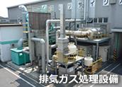 排気ガス処理設備