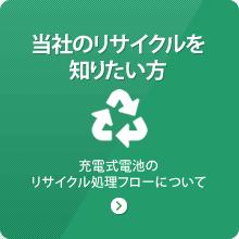当社のリサイクルを知りたい方
