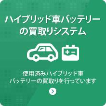 ハイブリッド車バッテリーの買取りシステム