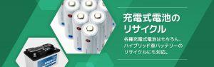 充電式電池のリサイクル